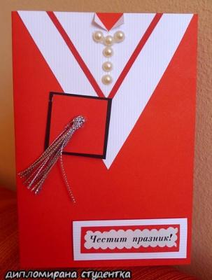 Картичка за дипломирани студенти