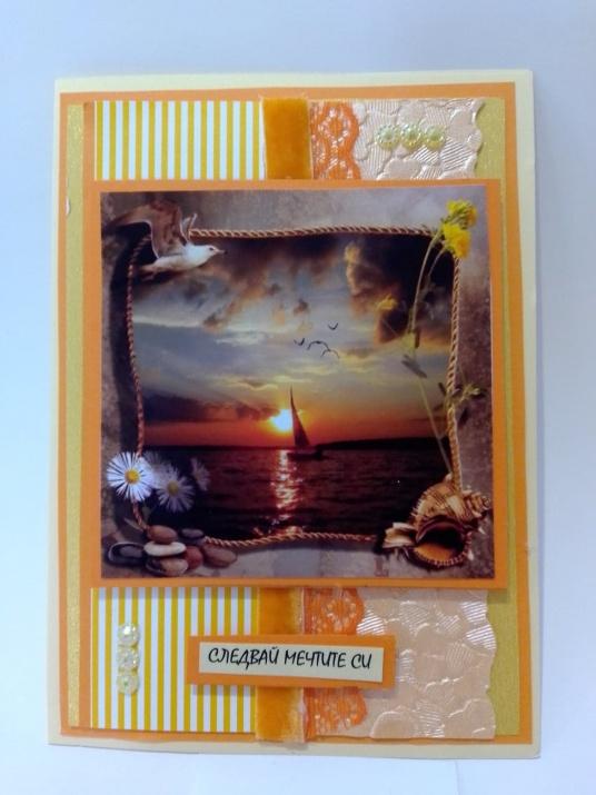 Картички Поздрав от чужбина